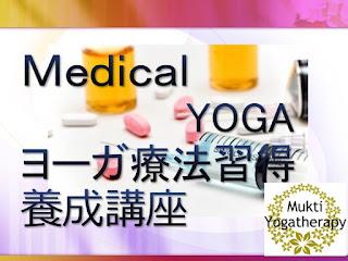 http://yoga-therapyroom.blogspot.jp/2013/10/blog-post_11.html