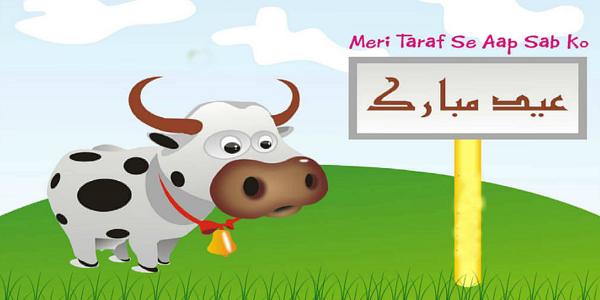 Eid-Ul-Adha-2019