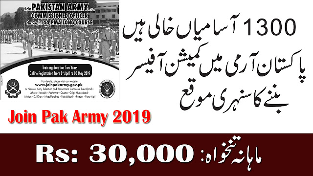 Join Pak Army PMA Long Course 144 Registration 2019 | 1300+ Vacancies