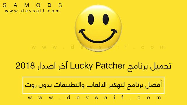 تحميل برنامج لوكي باتشر Lucky Patcher لتهكير الالعاب والتطبيقات آخر اصدار 2019