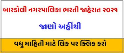 Bardoli Nagarpalika Fire Staff Recruitment 2021