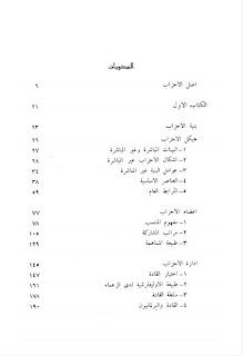 تحميل كتاب الأحزاب السياسية موريس ديفيرجيه pdf