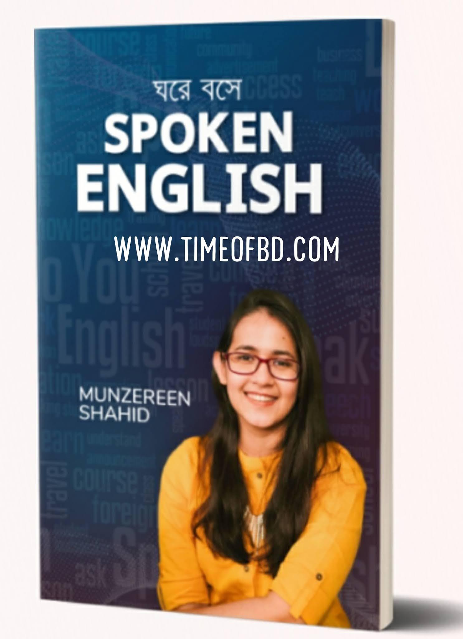munzereen shahin book pdf download link, munzereen shahin book pdf, munzereen shahin book