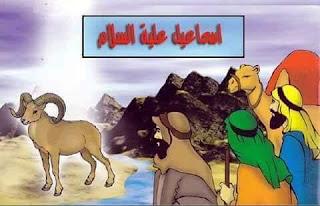 قـــــصه_سيدنا_اسماعيل_عليه_السلام