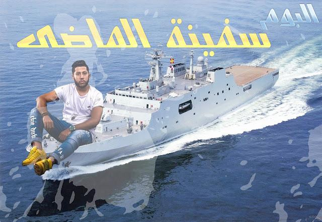 البوم سفينة الماضى لـ فيلو والتونى وحودة ناصر - الدخلاوية