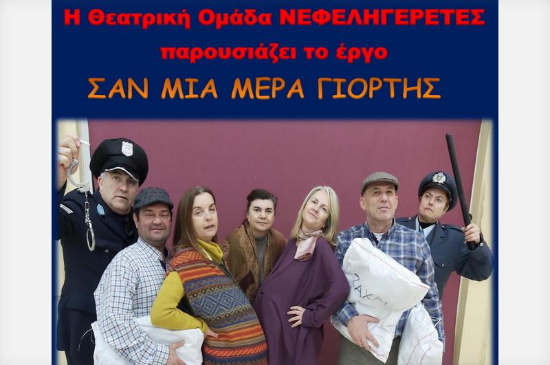 Η θεατρική παράσταση «Σαν μια μέρα γιορτής» στο Δημοτικό Θέατρο Αλεξανδρούπολης
