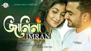 Janina Lyrics (জানিনা) Imran Mahmudul Song