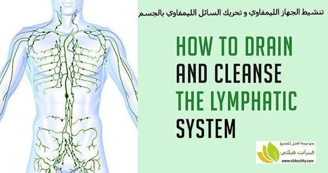 تنشيط الجهاز الليمفاوي و تحريك السائل الليمفاوي بالجسم