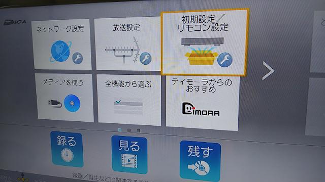 DIGAホーム画面