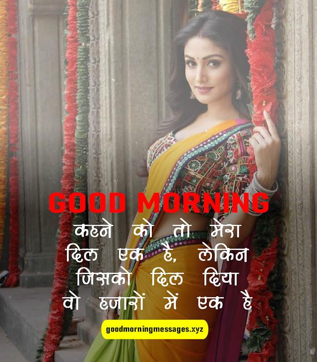 Romantic Good Morning Shayari For Wife In Hindi Good Morning Love Shayari For Wife