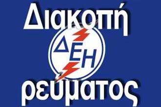 Διακοπή ρεύματος σε Πεντάβρυσο, Καλοχώρι, Ποριά και Δενδροχώρι