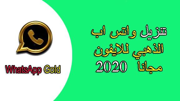 تنزيل واتس اب الذهبي للايفون مجانا Whatsapp 2020