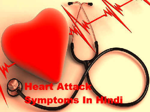 Heart Attack Symptoms In Hindi