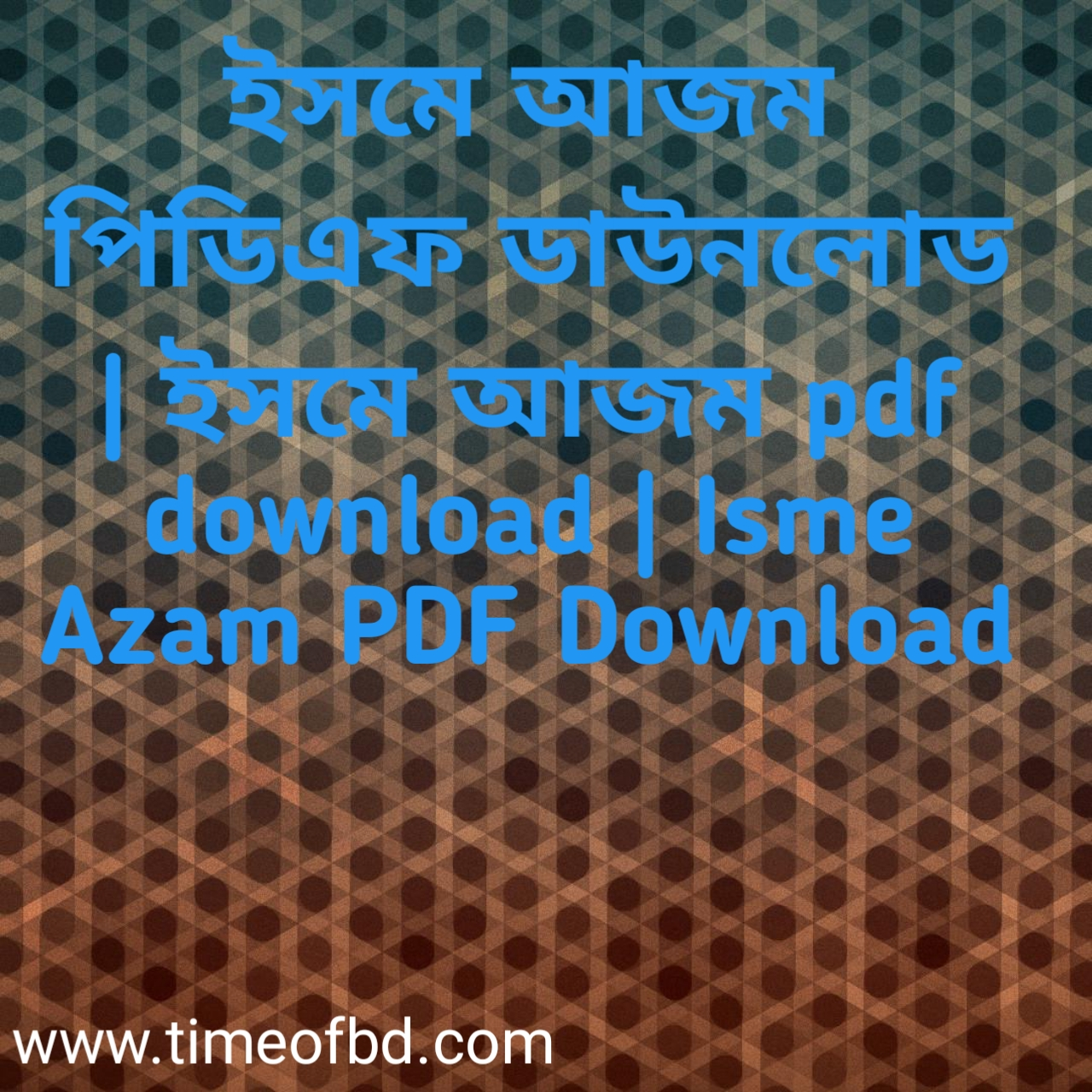 ইসমে আজম pdf, ইসমে আজম পিডিএফ ডাউনলোড, ইসমে আজম pdf download, ইসমে আজম পিডিএফ,