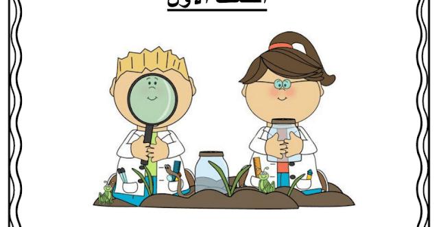 مراجعة الفصل الأول علوم صف أول