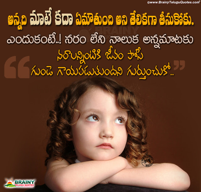 telugu quotes, nice words on life, famous life changing quotes in telugu, best messages on life, words are very dangerous than physical attack
