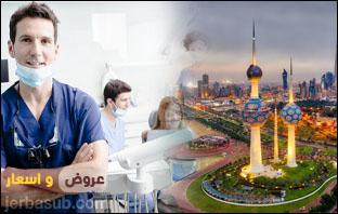 اسعار عيادات الاسنان في الكويت
