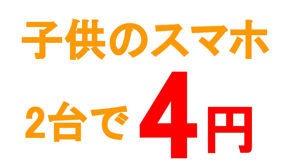 子供のスマホ 2台で4円