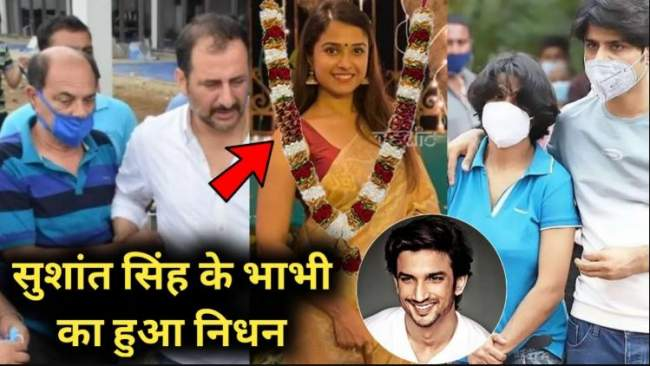 sushant singh rajput sister in law death