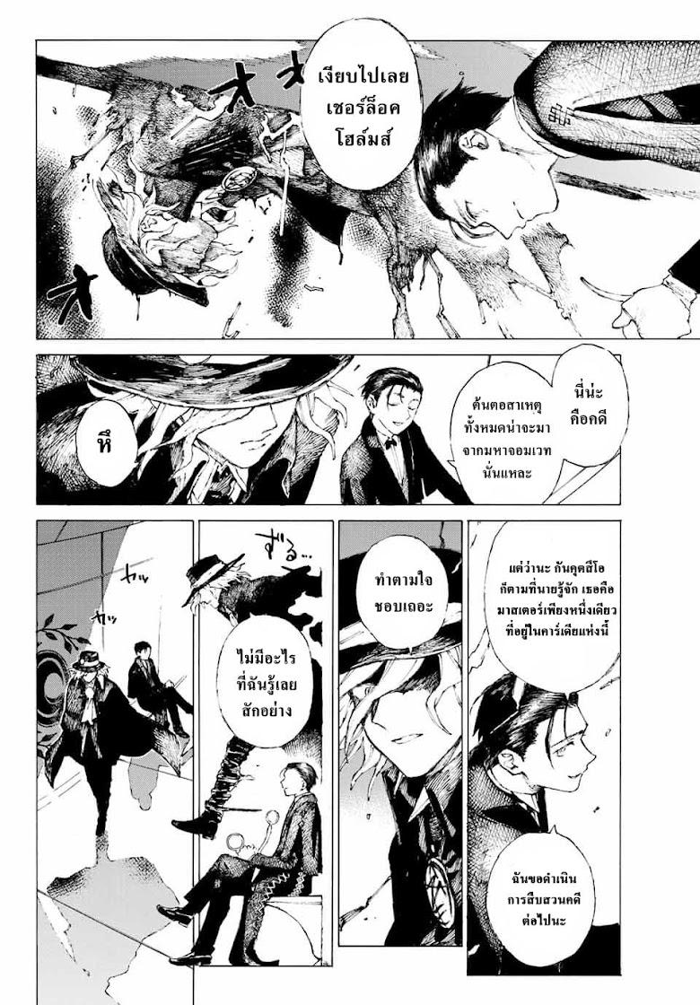 Fate/Grand Order: Epic of Remnant - Seven Duels of Swordsmasters - หน้า 10