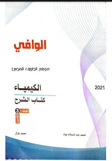 كتاب الوافى فى كيمياء للثانوية العامة 2021