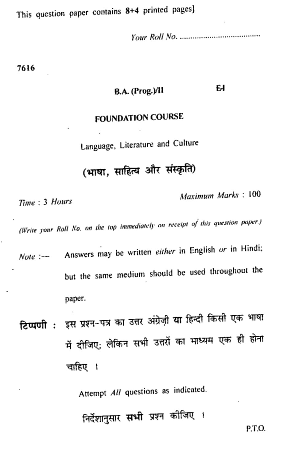 School of Open Learning (SOL) Question papers: Question Paper