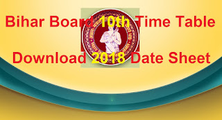 Bihar Board 10th Time Table 2018 Download, Bihar Board Matric Date Sheet 2018