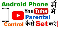 Restrict mode on YouTube on Android Devices