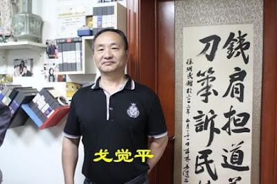 戈觉平案进展通报:戈觉平疑似被非法羁押