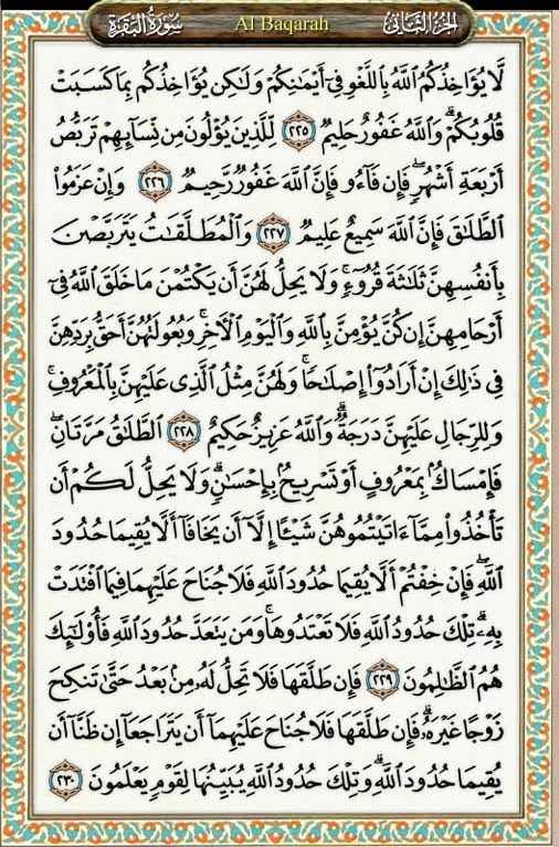 al baqarah 286 tafsir