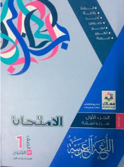 تحميل كتاب الامتحان لغة عربية pdf للصف الاول الثانوى الترم الأول 2021 (كتاب الشرح والأسئلة)