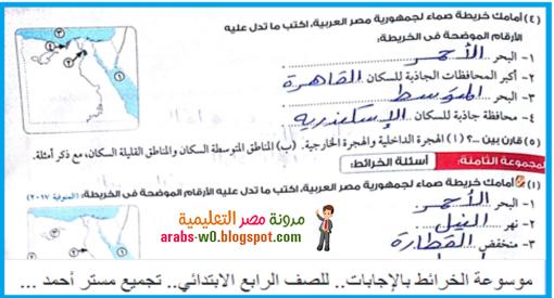 اسئلة الخرائط بالإجابات للصف الرابع الابتدائي مستر أحمد عبد الواحد