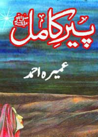 Peer e Kamil By Umaira Ahmad PDF Free Download Or Read Online