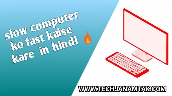 SLOW COMPUTER KO FAST KAISE BANAYE IN HINDI