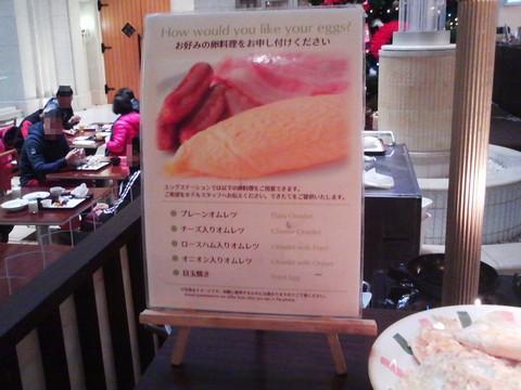 ビュッフェコーナー:エッグステーション1 ホテルエミシア札幌カフェ・ドム