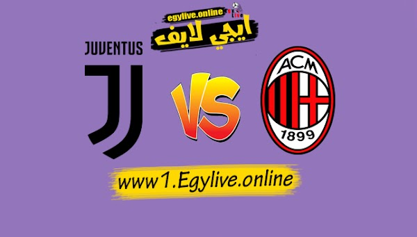 نتيجة مباراة يوفنتوس وميلان اليوم 07-07-2020 الدوري الايطالي