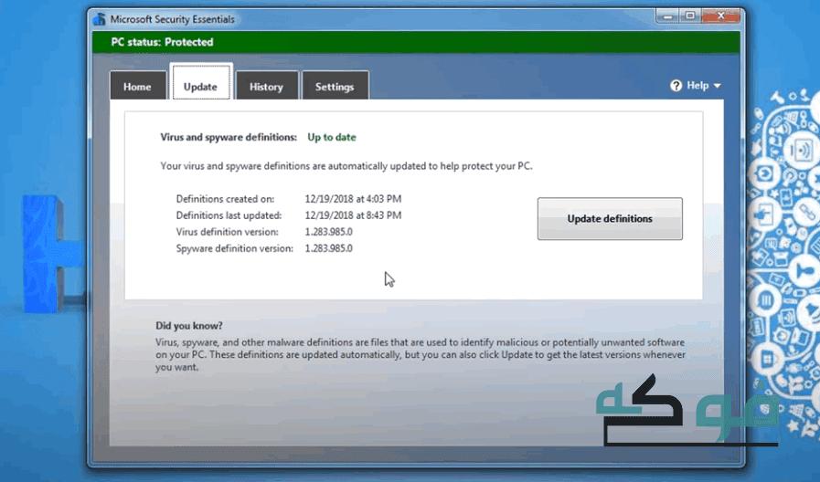 تحميل برنامج مكافحة الفيروسات Microsoft Security Essential 2016