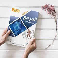 تحميل كتاب المرجع فى الأحياء pdf للصف الثالث الثانوى 2021