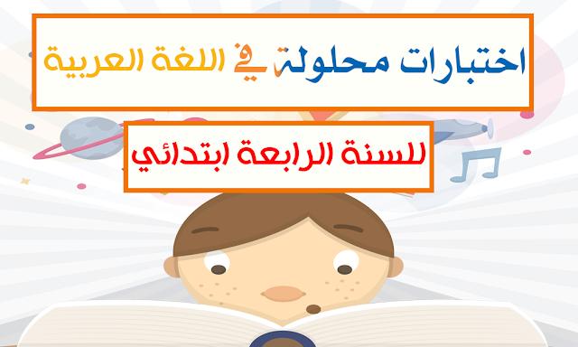 اختبارات السنة الرابعة ابتدائي في مادة اللغة العربية