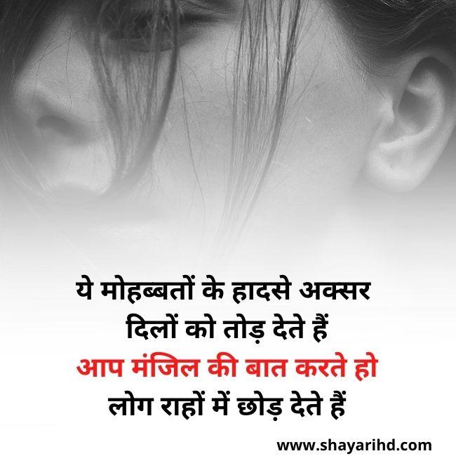 Dard Aansu Shayari in Hindi