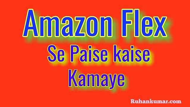 Amazon Flex kya hai Aur is se Paise kaise kamaye