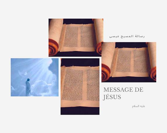 رسالة المسيح عيسى عليه السلام