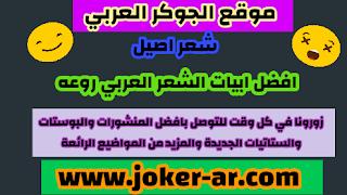 شعر اصيل افضل ابيات الشعر العربي روعه - الجوكر العربي