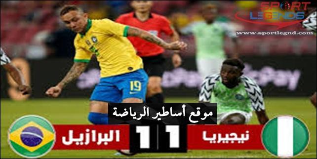 اهداف مباراة البرازيل ونيجيريا