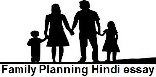 """Hindi Essay on Family Planning, """"परिवार नियोजन पर टिप्पणी"""", """"लेख"""", """"निबंध"""" for Class 5, 6, 7, 8, 9 and 10"""
