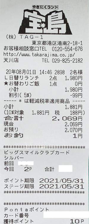 宝島 天川店 2020/8/1 飲食のレシート