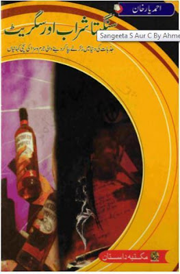 Sangeeta Sharab Aur Cigarette By Ahmed Yar Khan pdf Download