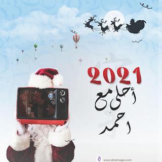 صور 2021 احلي مع احمد