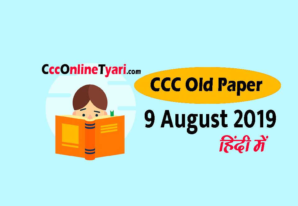 ccc previous year paper 9 August 2019 ,  ccc certificate previous year 9 August 2019 question paper,  ccc computer course previous paper 9 August 2019,  ccc old question paper with answers in hindi,  ccc exam old paper in hindi,  ccc previous exam papers,  ccc previous year papers,  ccc exam previous year paper in hindi,  ccc exam paper 9 August 2019,  ccc previous paper,  ccconlinetyari,  ccc last exam question paper 9 August 2019 in hindi,