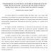Artículo sobre la novela Random de Daniel Rojas Pachas por el Doctor Benjamín Guzmán Toledo